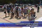 Ощетените от ОУП Варна се увеличават