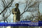 Държавата се сети за войнишките паметници