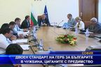 Двоен стандарт на ГЕРБ за българите в чужбина, циганите са с предимство