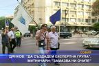 Митничари: Дянков ни замазва очите
