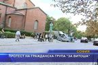 "Протест на гражданска група ""За Витоша"""