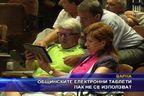 Общински електронни таблети пак не се използват