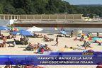 Майките с малки деца били най-своенравни на плажа