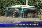 ВиК авария потопи автобус