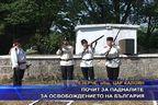 Почит за падналите за Освобождението на България