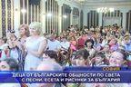 Деца от българските общности с песни, есета и рисунки за България