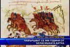 Навършват се 998 години от битката при Беласица