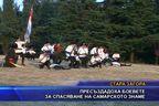 Пресъздадоха боевете за спасяването на Самарското знаме