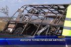 Изгоря туристически автобус