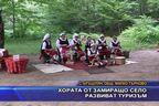 Хора от замиращо село развиват туризъм