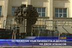 Неуважение към личността и делото на Джон Атанасов