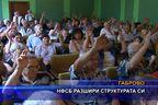 НФСБ със структура и в Габрово