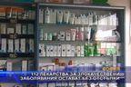 112 лекарства за злокачествени заболявания остават без отстъпки