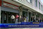 Нов рекорд на безработицата в Испания