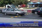 Сложиха гумени ограничители на скоростта на опасен булевард