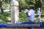 НФСБ се поклони пред героизма на илинденци