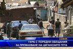 ГЕРБ с поредните обещания за премахване на циганските гета