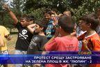 Протест срещу застрояване на зелената площ в ж.к.