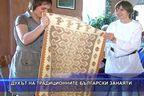 Духът на традиционните български занаяти