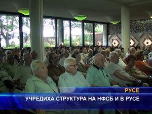 НФСБ учреди структура в Русе