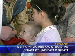 България загива, ако отдалечим децата от църквата
