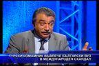 Турски измамник въвлече български ВУЗ в международен скандал