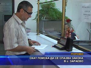 СКАТ поиска да се спазва закона в село Зараево