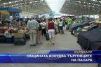 Общината изнудва търговците на пазара