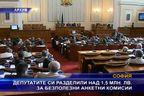 Депутатите си разделили над 1,5 милиона лева за безполезни комисии
