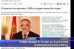 Нови обиди и лъжи за България в македонската преса
