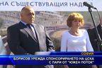 Борисов урежда спонсорирането на ЦСКА с пари от