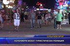 Хотелиери искат туристическа полиция