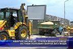 Авария на магистрален водопровод остави половин Варна без вода
