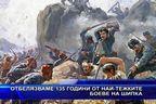 135 години от най-тежките боеве на Шипка