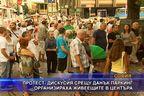 Протест-дискусия срещу данък паркинг за живеещите в центъра