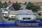 Стотици шофьори бяха блокирани от Слънчев бряг за Бургас