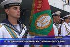 133 години Военноморски сили на България