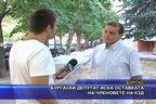 Бургаски депутат иска оставката на членовете на КДЗ