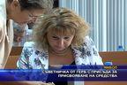 Съветничка от ГЕРБ с присъда за присвояване на средства
