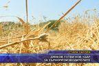 Дянков готви нов удар за зърнопроизводителите