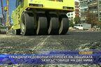 Граждани недоволни от проект за кръстовище на две нива