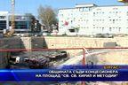 Общината съди концесионера на площад