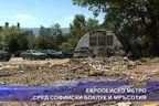 Европейско метро сред боклук и мръсотия