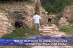 Млади патриоти от НФСБ изчистиха крепостта