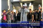 Общинската власт нехае за мюсюлмански безобразия