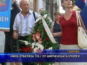 НФСБ отбеляза 135 години от Шипченската епопея