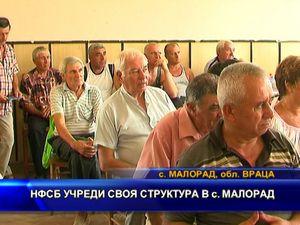 НФСБ учреди своя структура в село Малорад