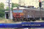 БДЖ няма да спира влакове