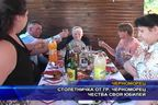 Столетничка от Черноморец чества своя юбилей
