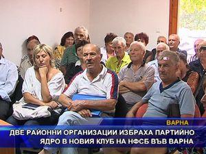Нов клуб на НФСБ във Варна